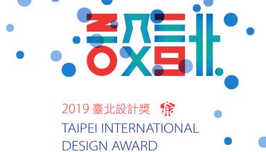 Premio de diseño de Taipei